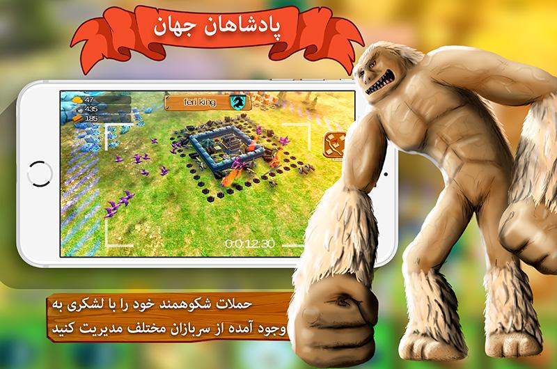 بازی استراتژیک پادشاهان جهان - استودیو گونای - کیوان ملک محمدی