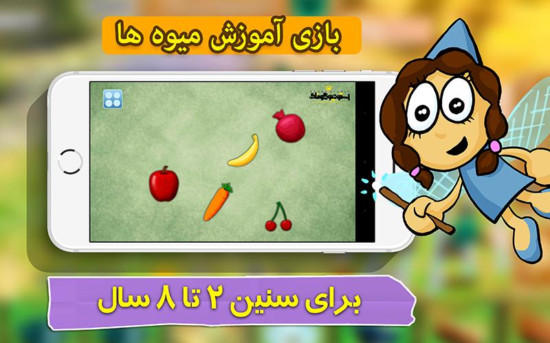 استودیو بازیسازی گونای آموزش میوه ها کودکان