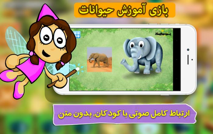 استودیو بازیسازی گونای آموزش حیوانات کودکان