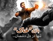 بازی خاک - استودیو گونای- کیوان ملک محمدی