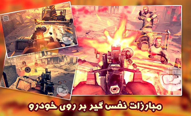 بازی ایرانی خاک - اندروید - مبارزه - گونای کیوان ملک محمدی