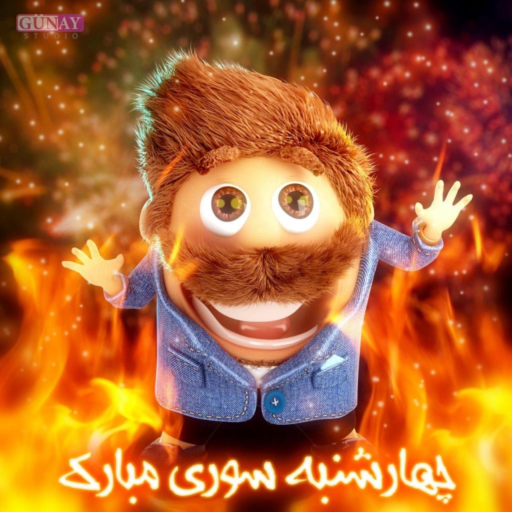 چهارشنبه سوری مبارک, سال ,نو, ترقه, آتش اودبایرامی, گونای