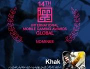 استودیوگونای کیوان ملک محمدی بازی خاک 14امین جشنواره بازی های موبایلی