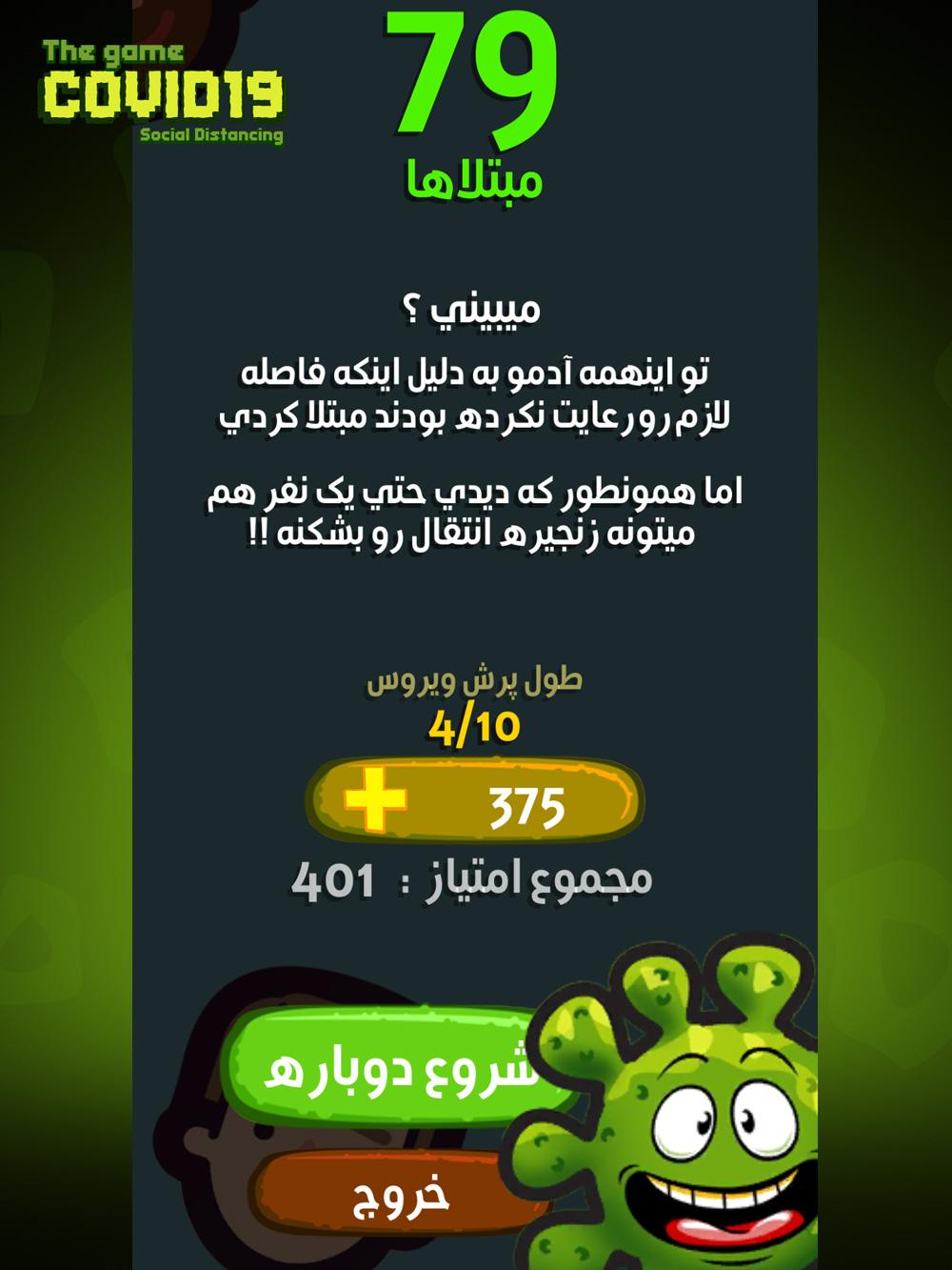 بازی موبایلی کووید 19/ بازی کرونا ویروس